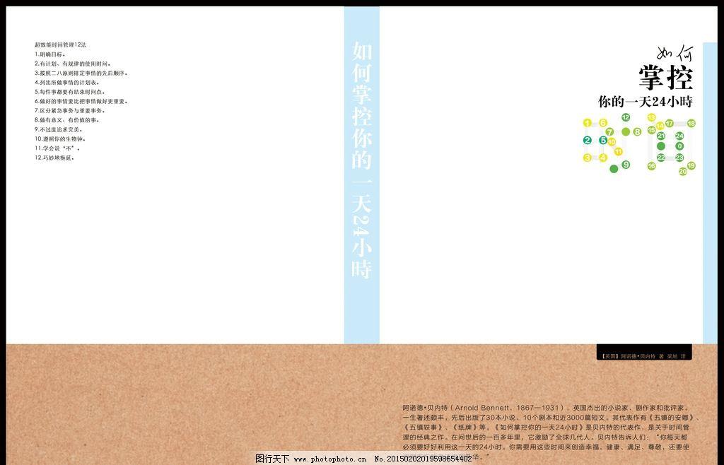 书籍包装设计图片图片