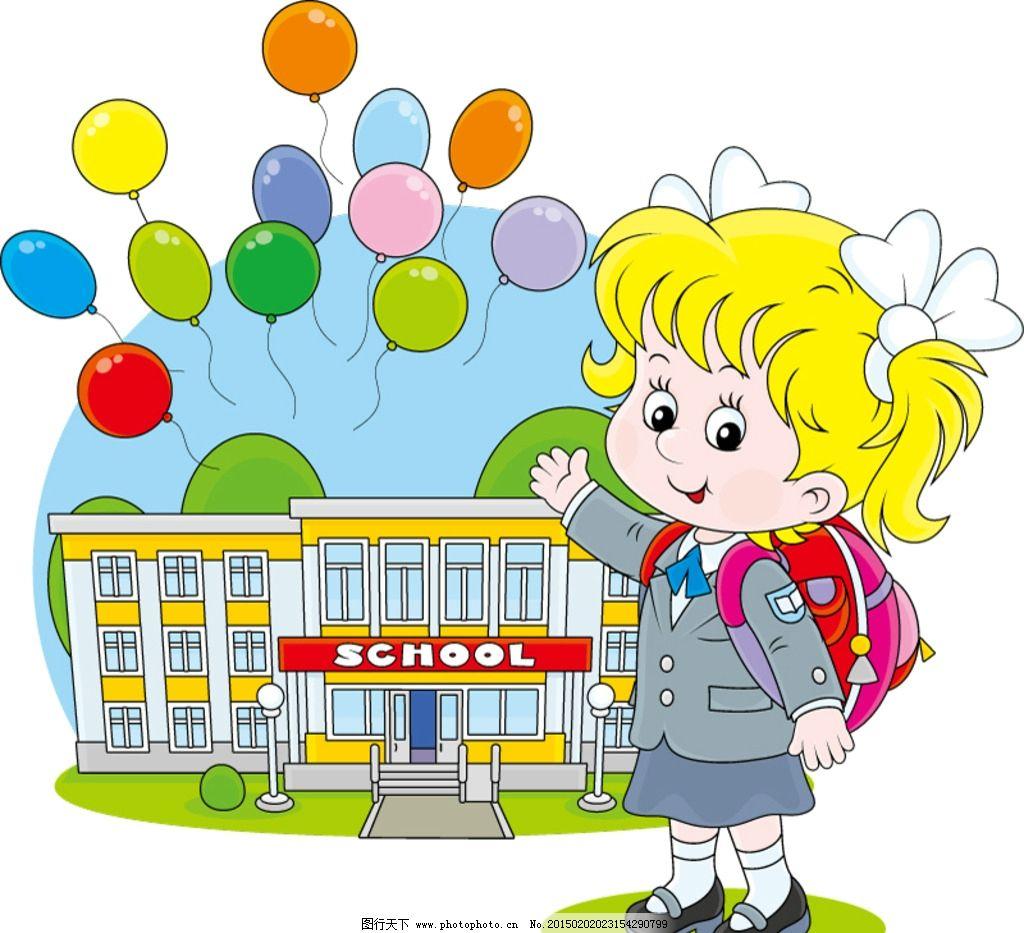 卡通女孩图 卡通女孩 气球 校园 教学楼 卡通 插画 女孩 开学季 返校