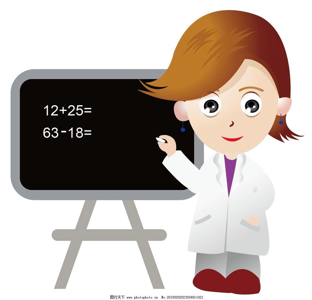 卡通女教师 卡通老师矢量 卡通人物矢量 老师矢量图 教师讲课 职业