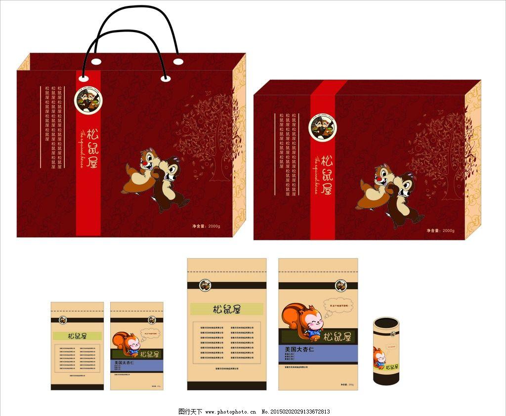 松鼠屋 高档 精美 礼品 包装盒  设计 广告设计 包装设计  cdr