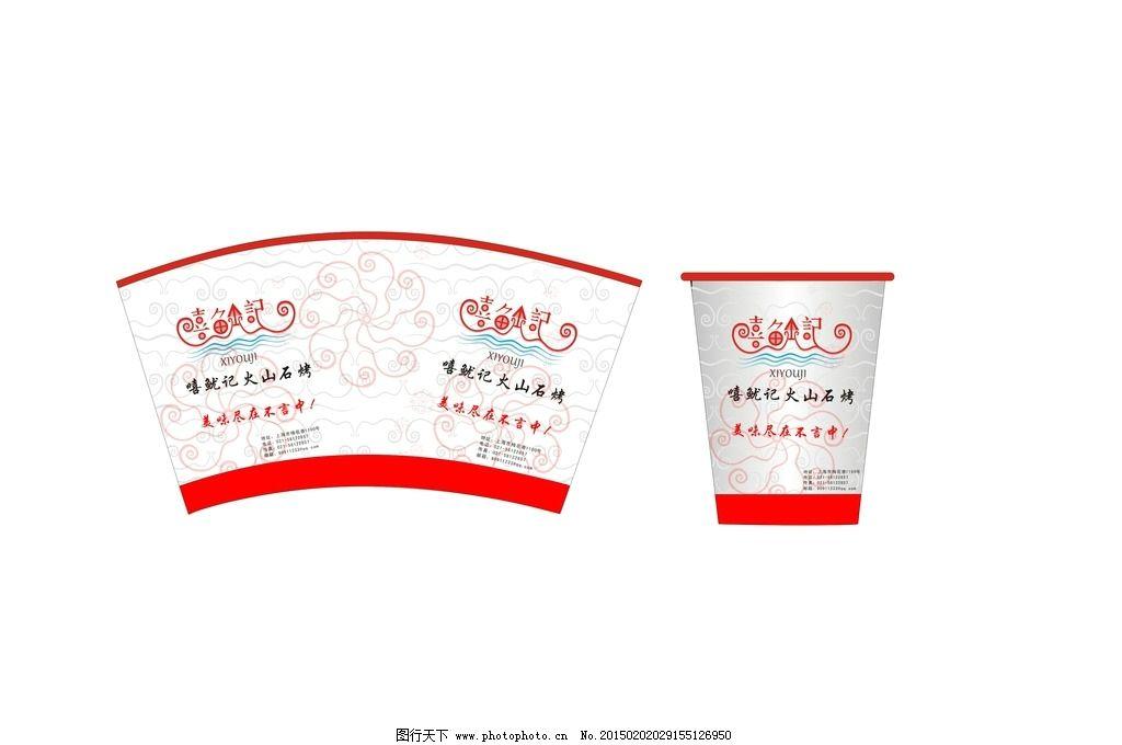 纸杯 纸杯模板 杯子模板 纸杯设计 公司纸杯 vi设计 设计 广告设计