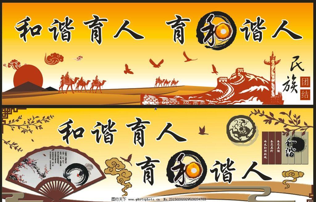 校园文化 文化墙 学校背景墙 学校文化墙 文化背景 小学形象墙