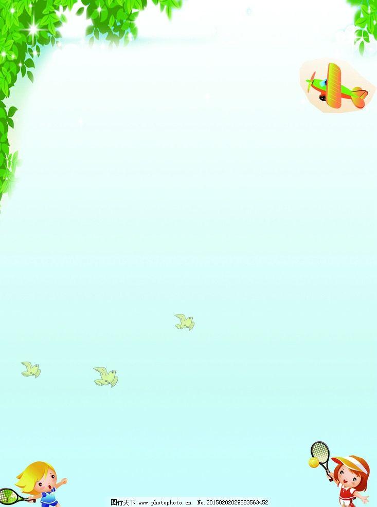 树叶 儿童 卡通 清新 绿色 学校 小学 插图 背景 小学展板 设计 广告
