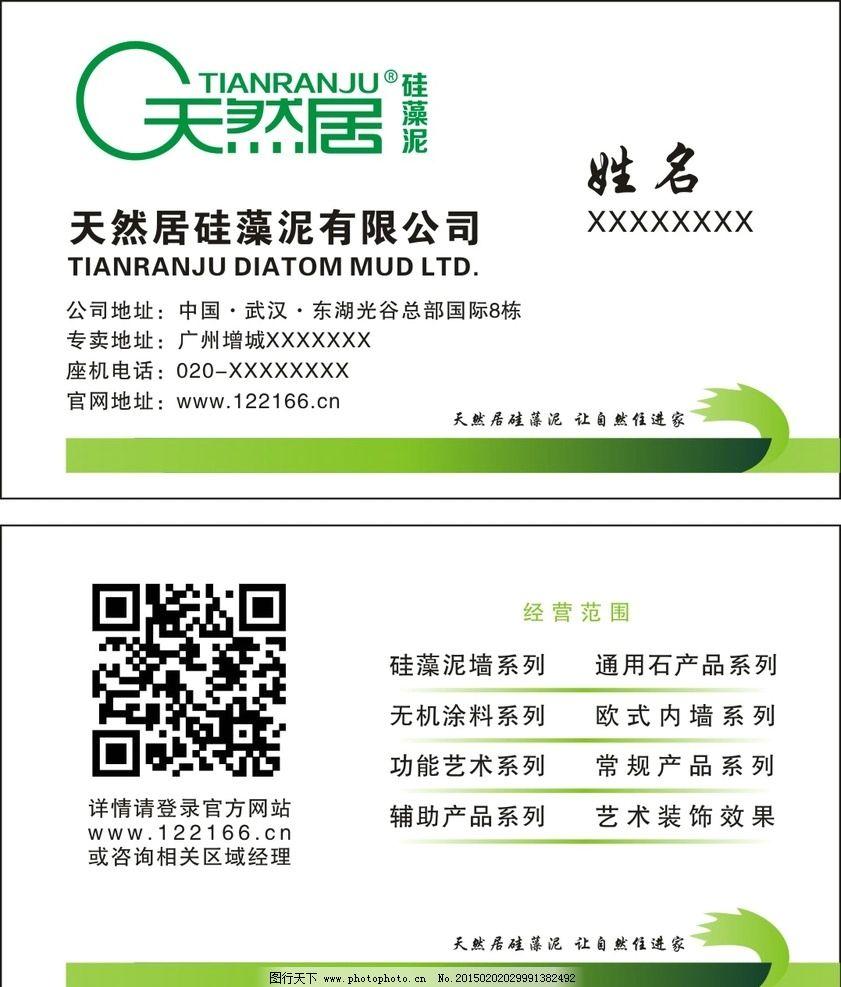 硅藻泥名片 油漆名片 绿色名片 名片 广告设计 矢量 cdr 设计 广告