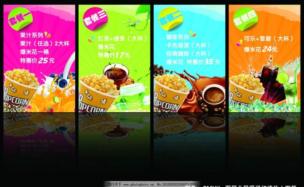 饮品店 饮品套餐 灯箱片设计 饮品宣传页 饮品套餐设计 设计 广告设计