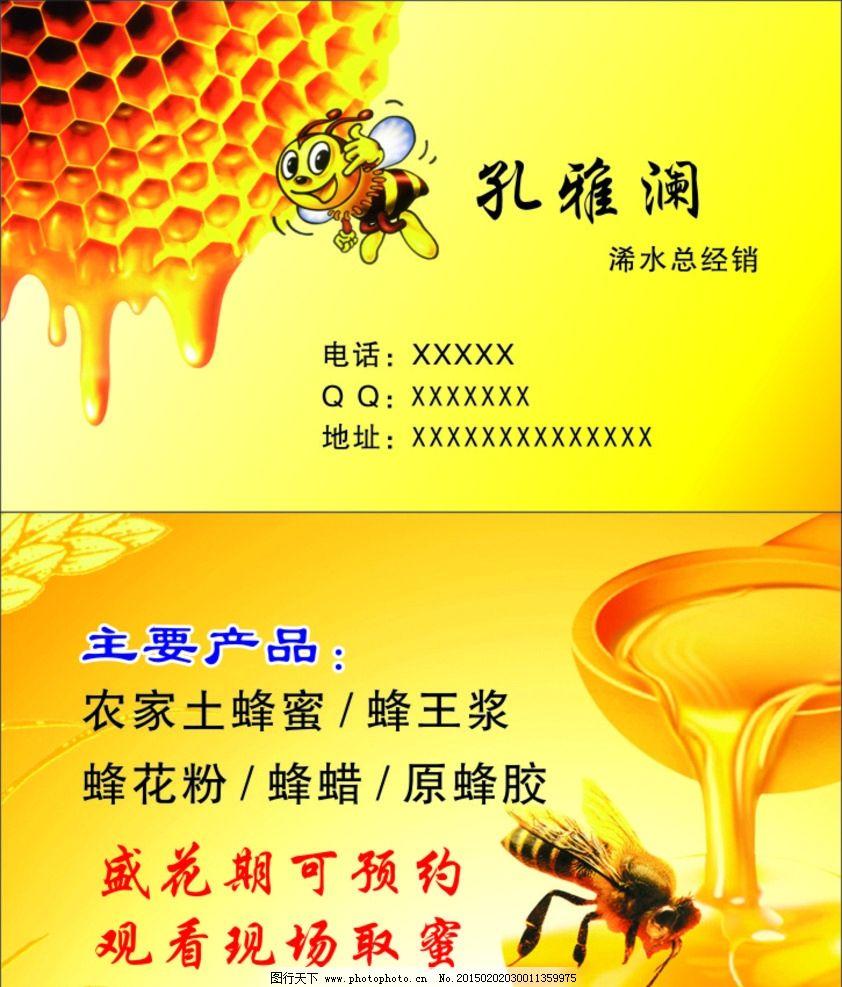 蜂蜜 名片 名片制作 蜂蜜名片 养蜂 设计 广告设计 海报设计 cdr