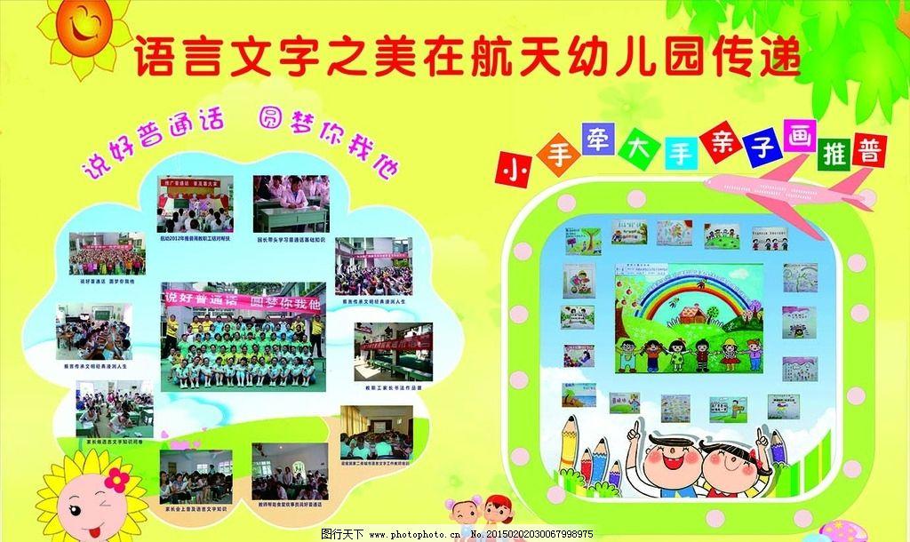 幼儿园 宣传栏 展板 语音传递 说好普通话 卡通素材 展板背景 幼儿园
