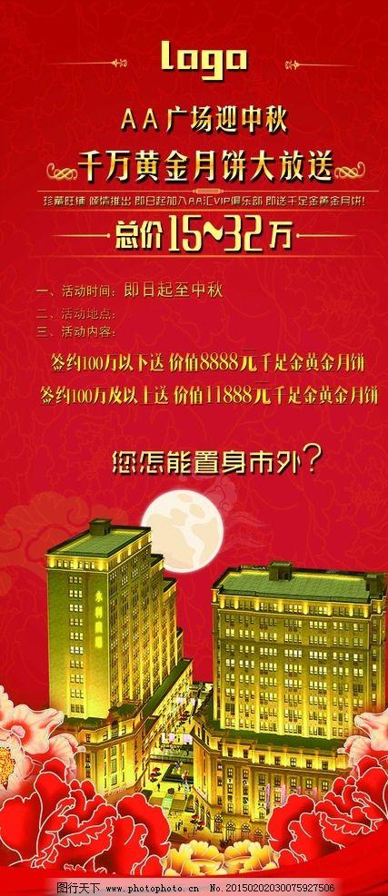 中秋 x架 房地产 红色 欧式箭镞 月亮 金色字体 简洁 大方 高端 设计