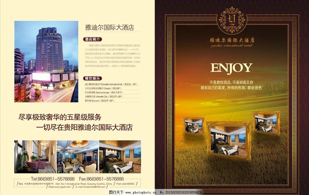 大酒店宣传单 国际大酒店 酒店宣传单 酒店高档单页 酒店单页  设计