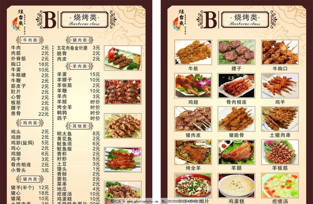 灶台鱼 菜单 菜谱 烧烤 高档菜谱 烧烤菜单 设计 广告设计 菜单菜谱