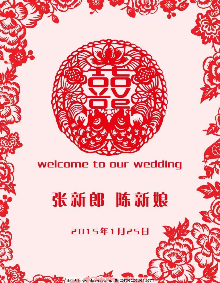 中式 剪纸 迎宾 婚礼 双喜 设计 广告设计 其他 72dpi psd