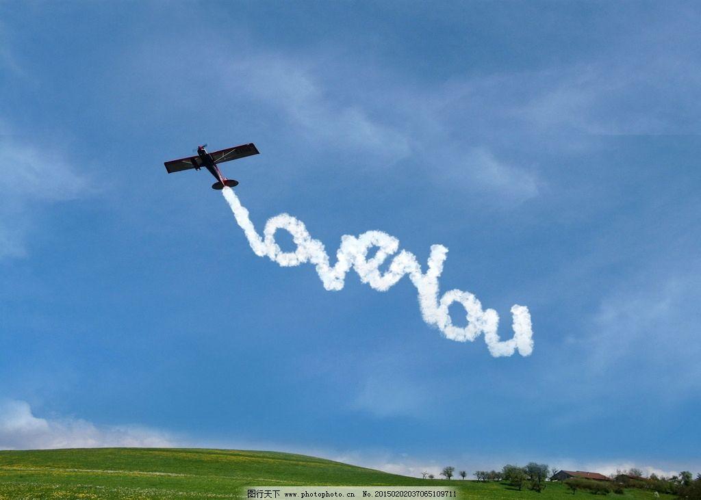 天空示爱 我爱你图片