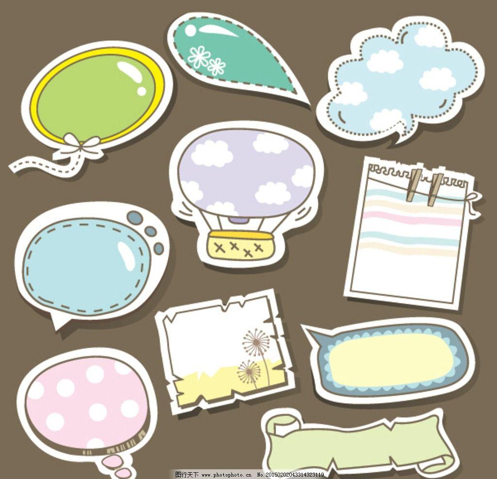 卡通对话框 矢量 可爱气泡 云朵 纸张 广告设计 卡通设计