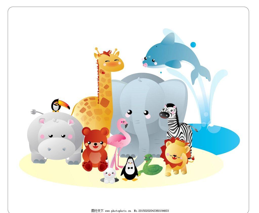 卡通动物园 卡通动物图标 幼儿园卡通 动物卡通形象 动物园 小鸟 熊 骆驼 大象 斑马 长颈鹿 河马 水母 豹 狮子 猴子北极熊 犀牛 海龟 海马 企鹅 鲸鱼 设计素材 野生动物 生物世界 矢量 AI 矢量卡通 设计 广告设计 卡通设计 AI