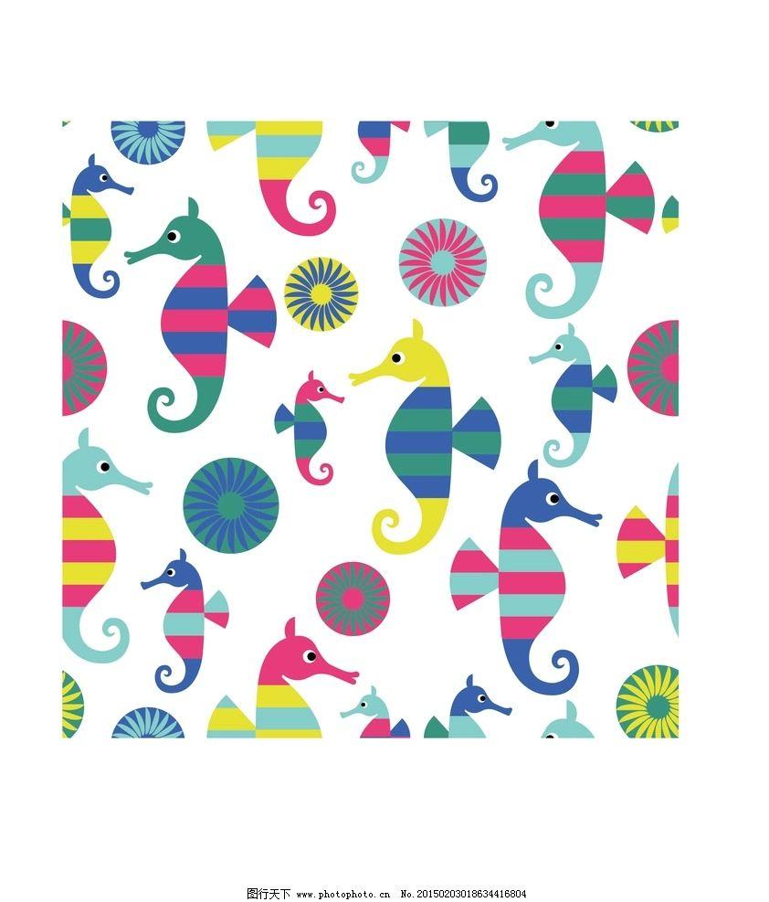 海底动物 可爱动物 海马 多彩动物 小动物 设计 动漫动画 其他 ai