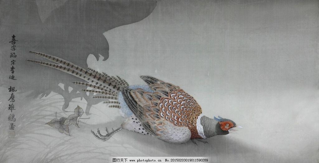 黄旸 喜宗 国画 写意 工笔 锦鸡 雉鸡 雄鹰 石头书法  设计 文化艺术