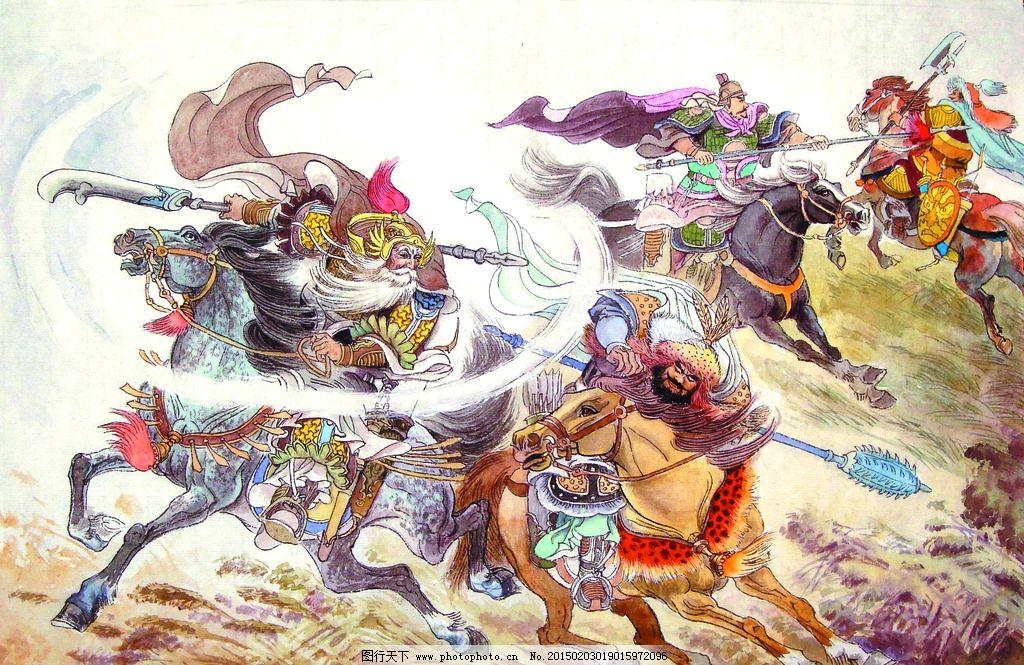 美术 中国画 人物画 古代人物 老将军 战将 军士 战马 战场 设计 文化