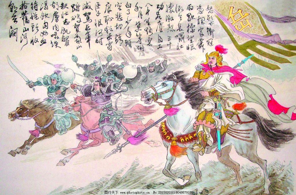 美术 中国画 人物画 古代人物 将军 战将 军士 岳家军  设计 文化艺术