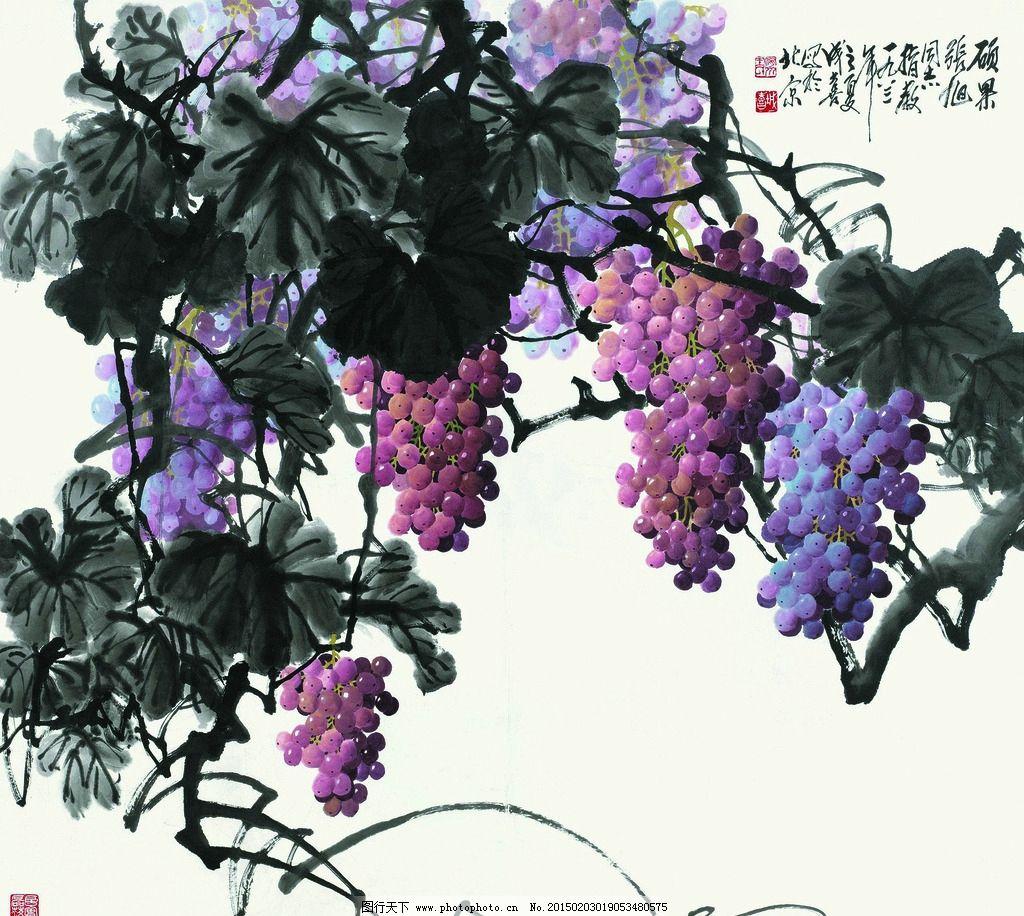 美术 中国画 彩墨画 果树 葡萄子 国画葡萄 设计 文化艺术 绘画书法 7