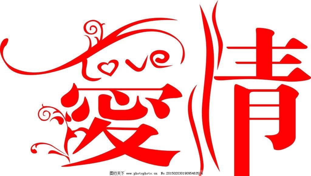 爱情艺术字图片