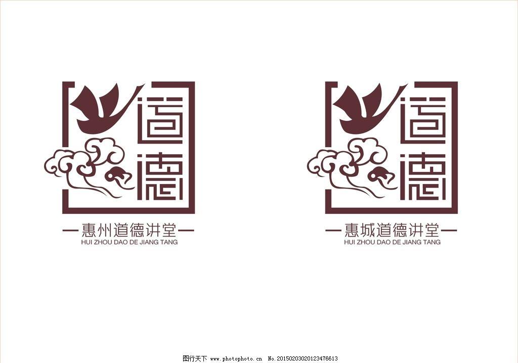 道德讲堂 道德讲堂logo 鹅 标志 logo  设计 标志图标 其他图标  cdr