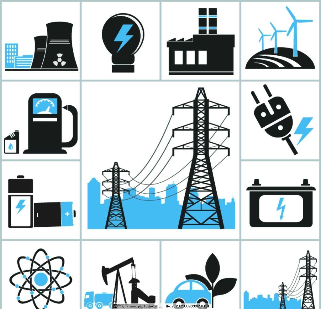 电力 能源 工厂 电厂 建筑 电塔 工业生产 设计 矢量 eps 设计 现代