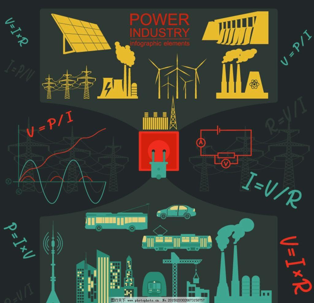 电力 能源 工厂 电厂 建筑 电塔 工业生产 设计 矢量 eps 设计 现代科