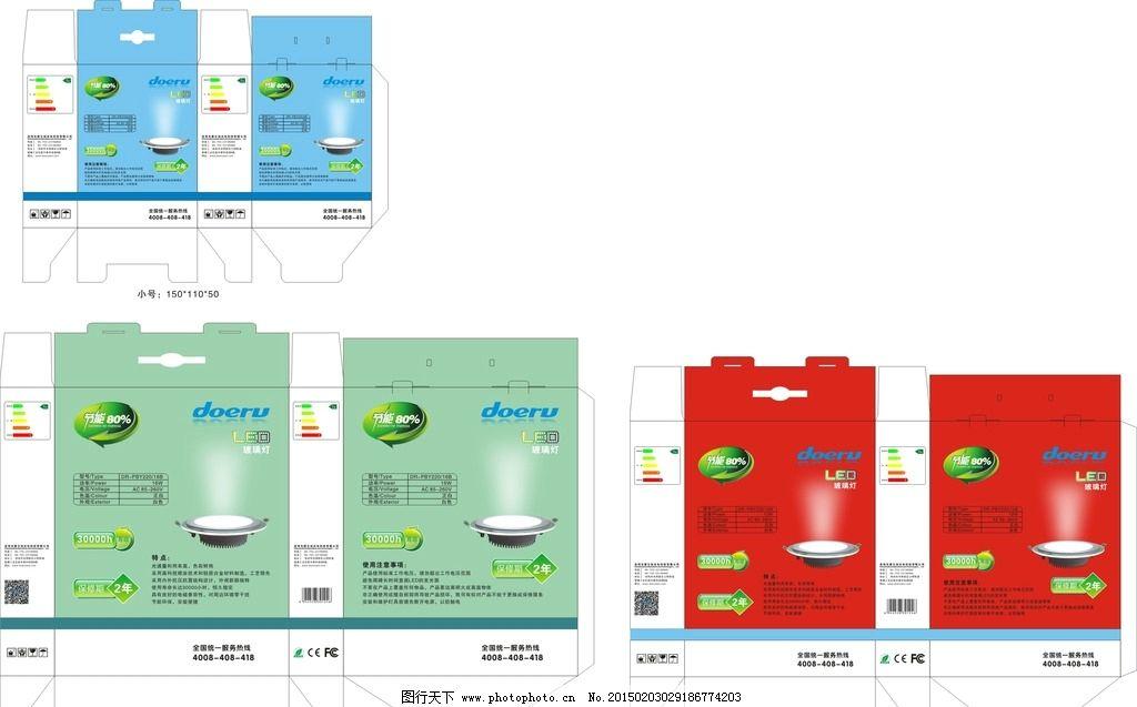 led灯包装盒图片_包装设计_广告设计_图行天下图库