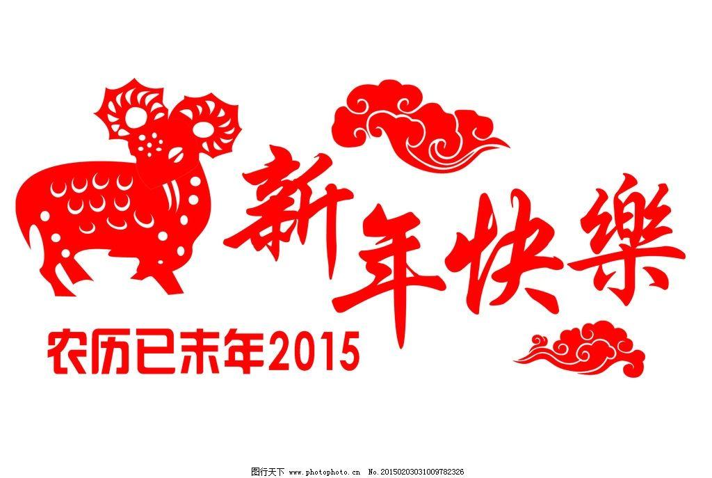 羊年 新年快乐 祥云 2015 剪纸 窗花 春节 新年窗花 剪纸 设计 广告