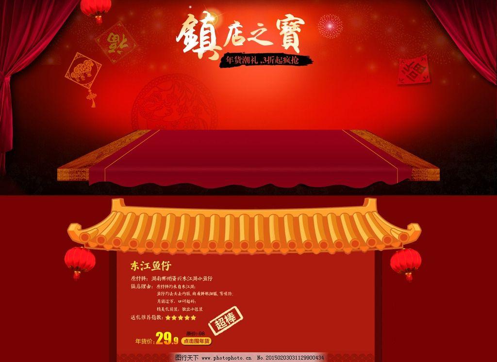 镇店之宝专题页 设计图 淘宝 网店装修 红色 淘宝首页 首页设计