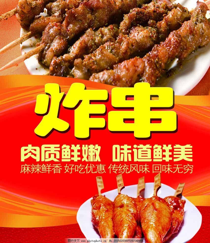 烤串烧烤广告设计图片