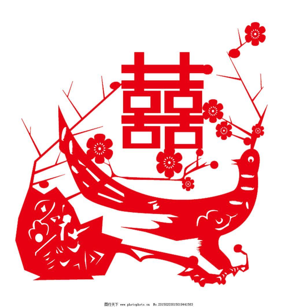 红色喜字免费下载 红色剪纸 喜鹊 红色剪纸 大红喜字 喜鹊 原创设计