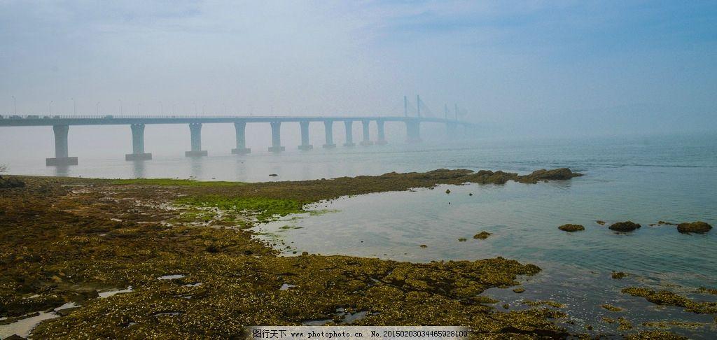 大连 长海县 大长山岛 长山大桥 礁石 大海 海连 迷雾 蓝天白云 摄影