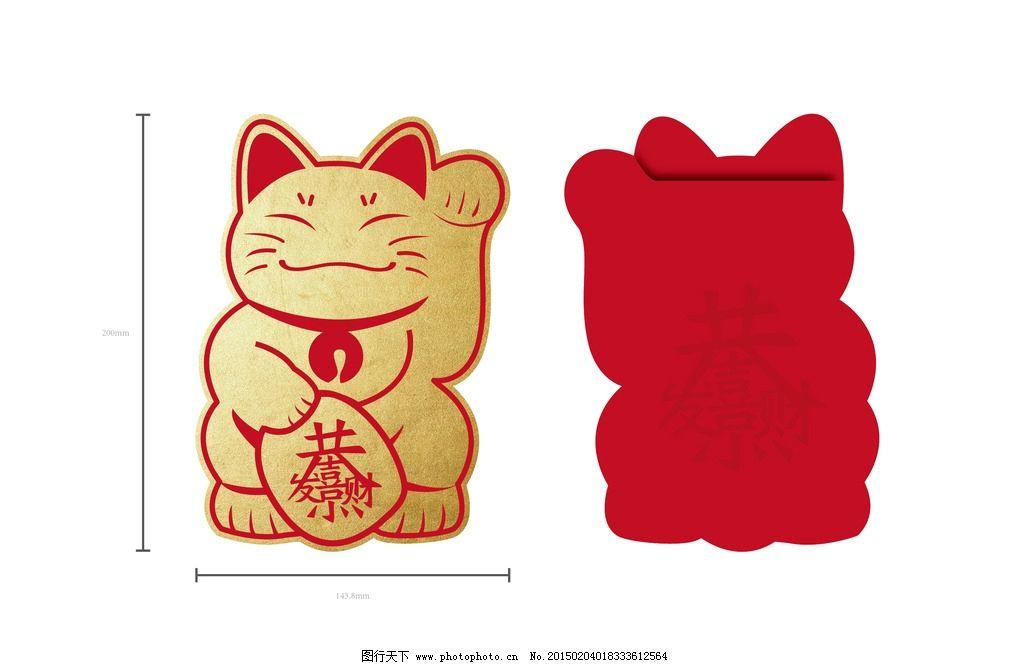 招财猫创意红包 新年红包 红包素材 红包贺喜 新春红包 红包设计