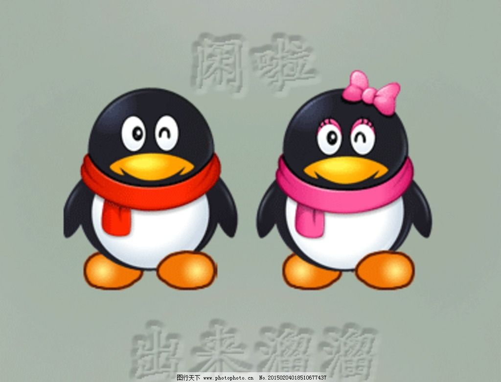 qq企鹅 企鹅 动态企鹅 出来溜溜 爱情图片 设计 动漫动画 gif动画 72