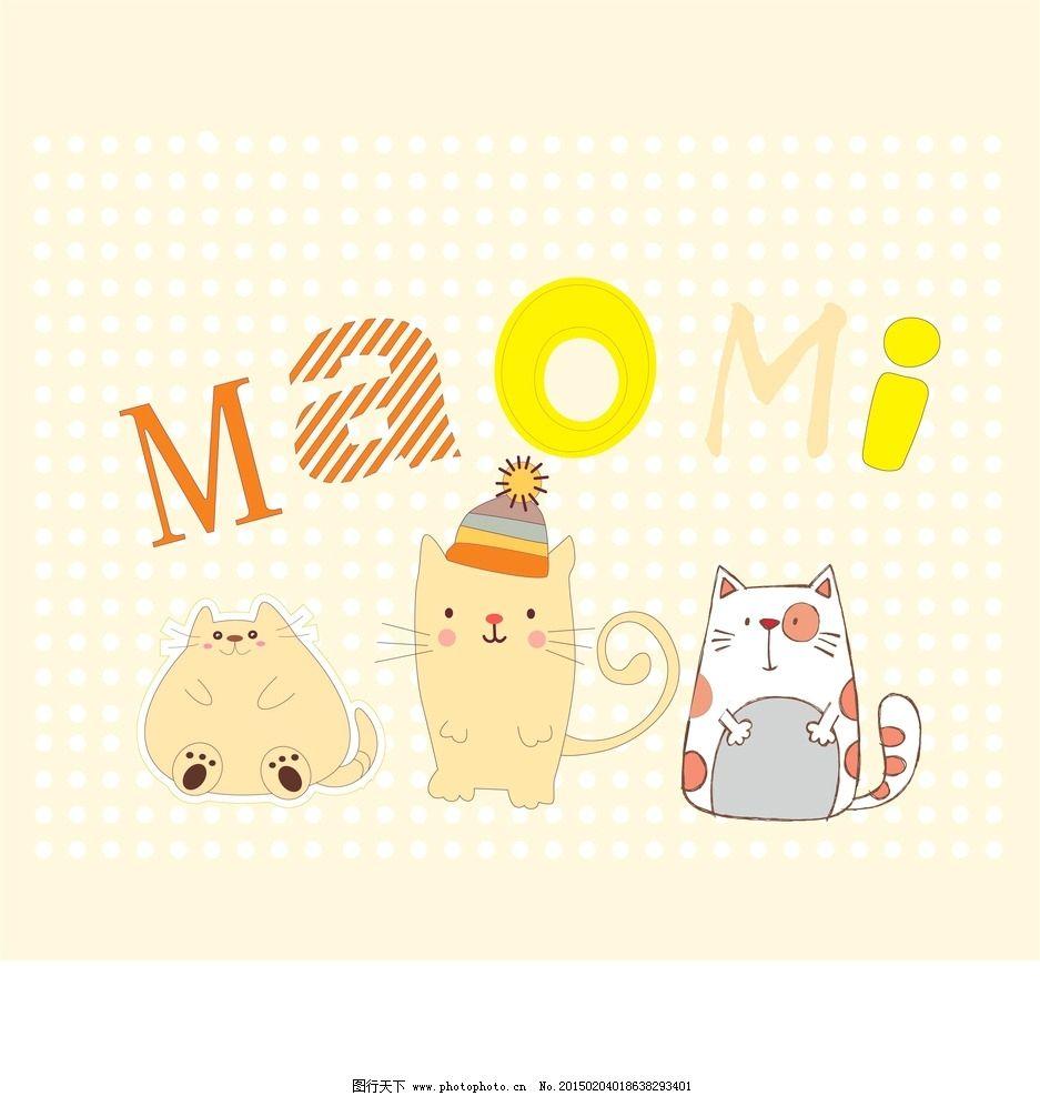 可爱猫 猫咪 猫 动物 小动物 可爱动物 设计 动漫动画 其他 ai图片