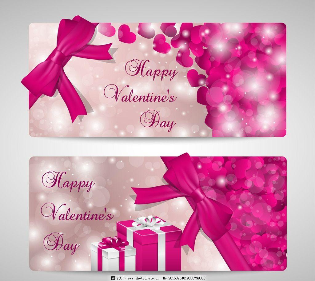 情人节卡片图片