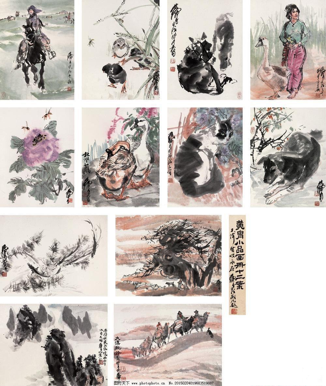 室内装饰设计 小鸡 羊群 中国画 册页 写意画法 姑娘 牧民 小鸡 蜜蜂