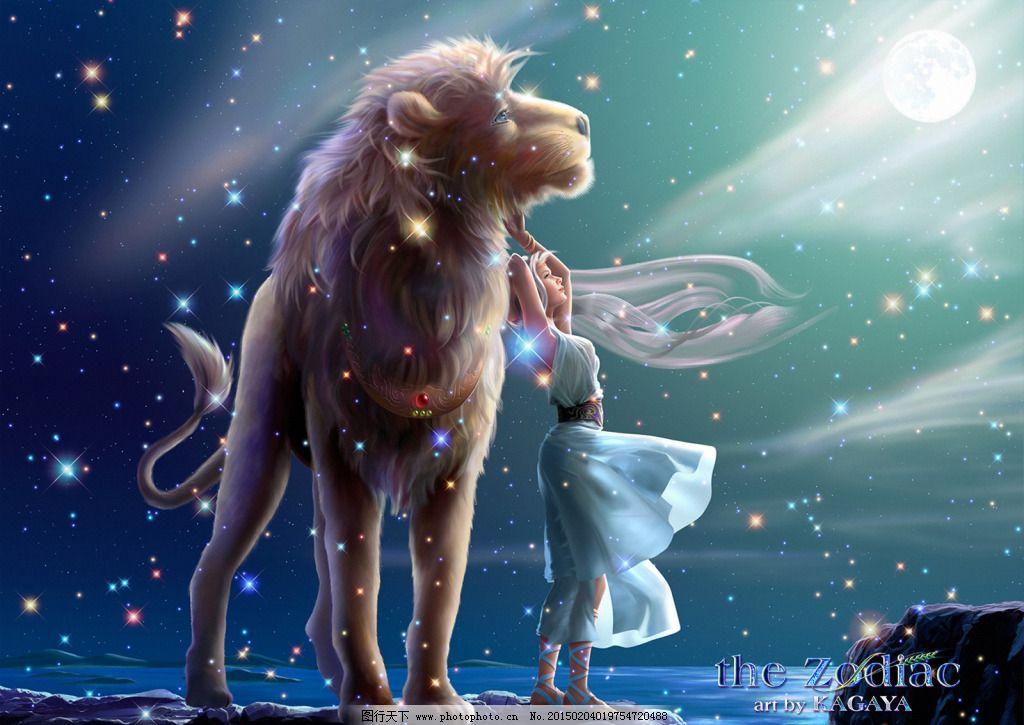 美十二星座狮子座