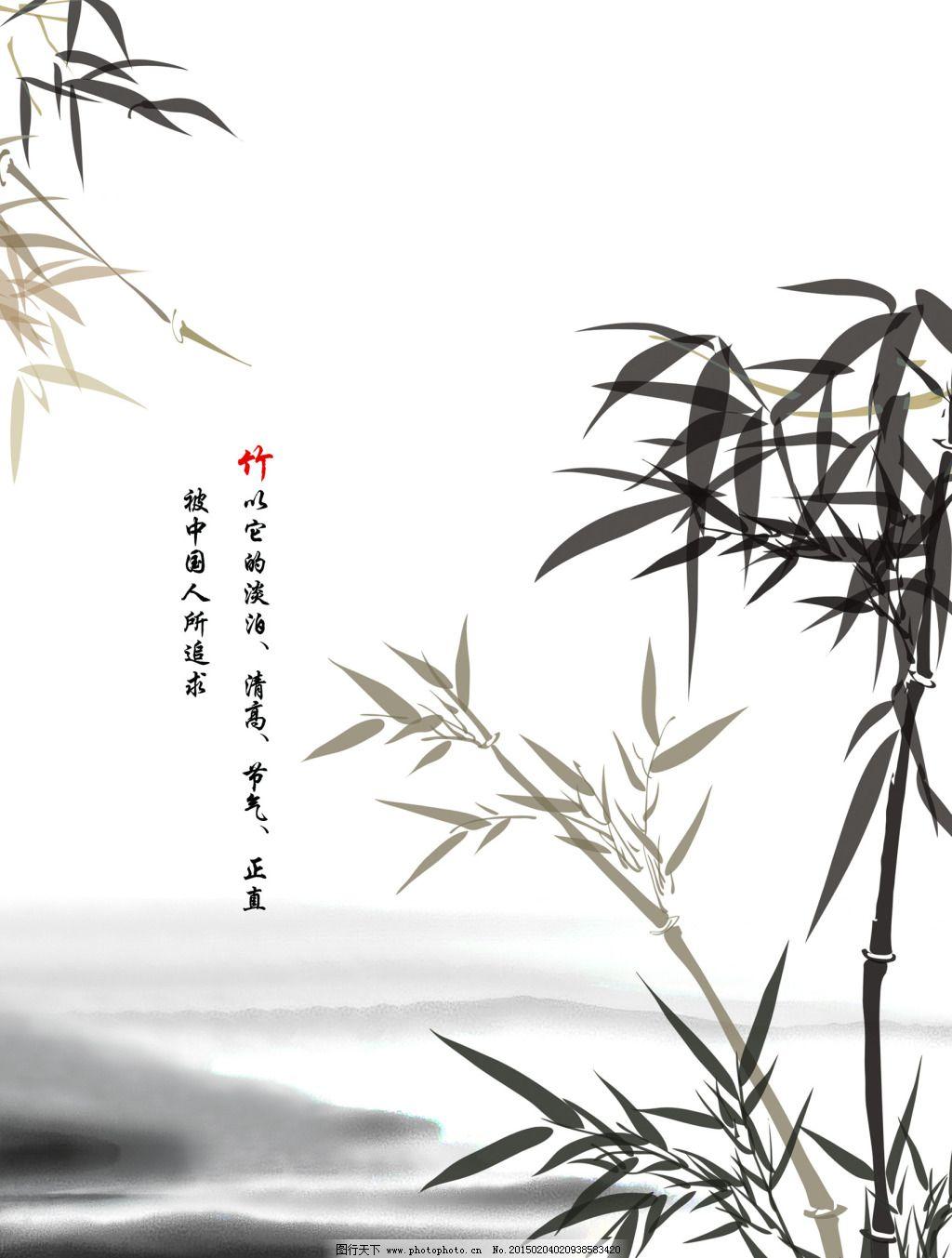 中国风山水画高清背景 中国风山水画高清背景图片免费下载 水墨 竹子