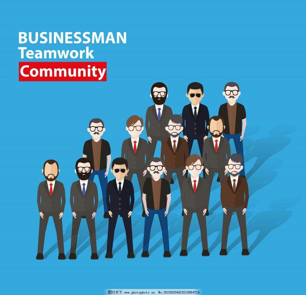 商务人物 卡通小人 白领 团队 手绘人物 简笔画 动漫角色 人士