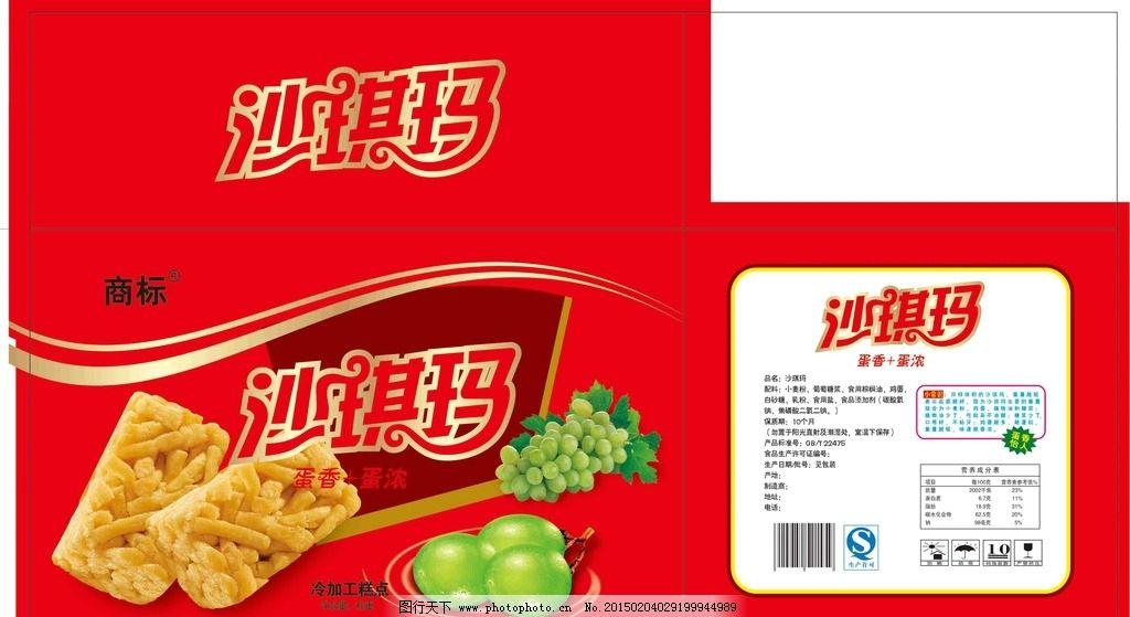 沙琪玛箱 提子 沙琪玛字 产品图 葡萄 设计 广告设计 包装设计 300dpi
