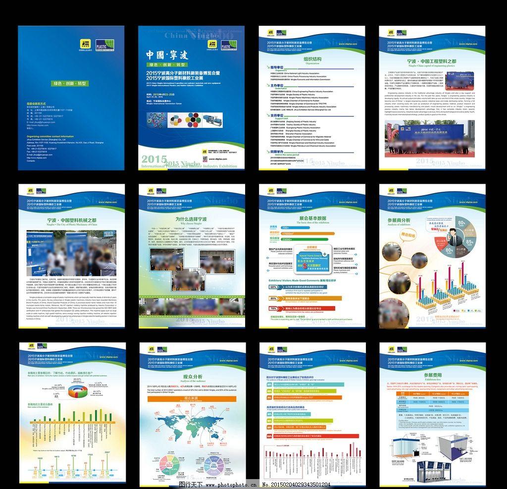 宁波国际塑料橡胶工业展画册设计图片