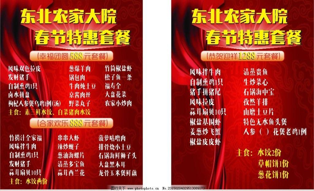春节菜单图片