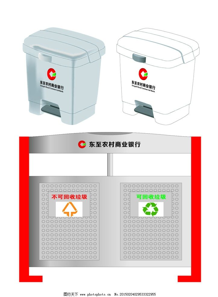 创意垃圾桶 可回收 不可回收