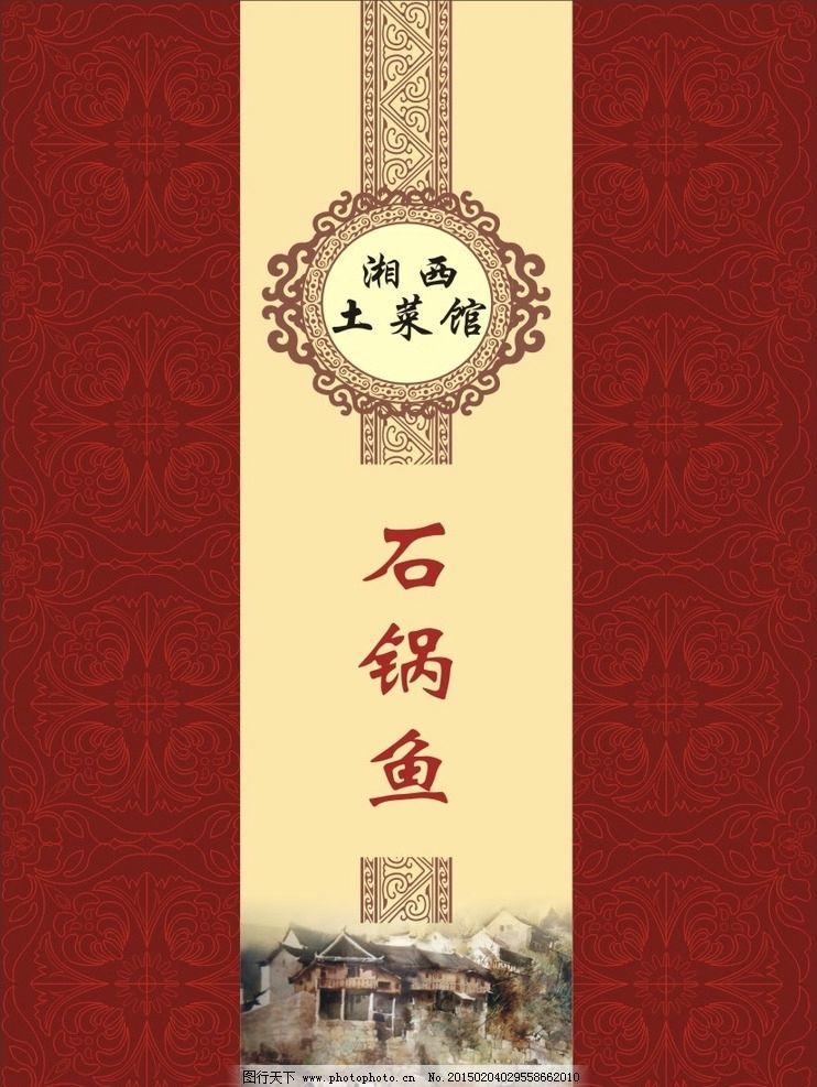 石锅鱼招牌 石锅鱼传单 石锅鱼广告 石锅鱼dm 石锅鱼菜谱 设计 广告