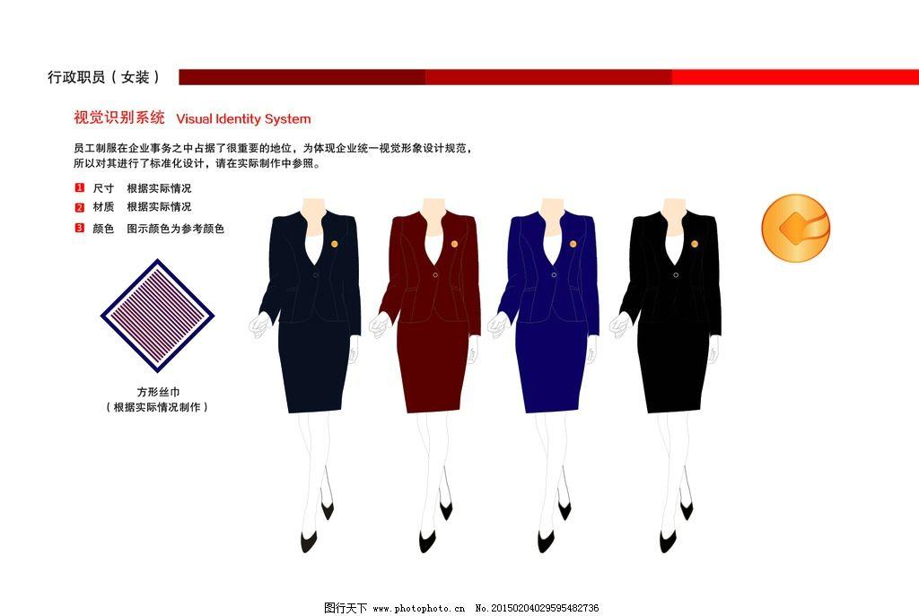 女装(图片)服装,银行职员职员裙装柜台设计院交通规划福建省图片