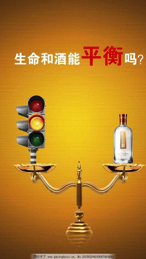 行车安全广告 行车安全海报 酒驾安全海报 公益宣传 设计 广告设计图片