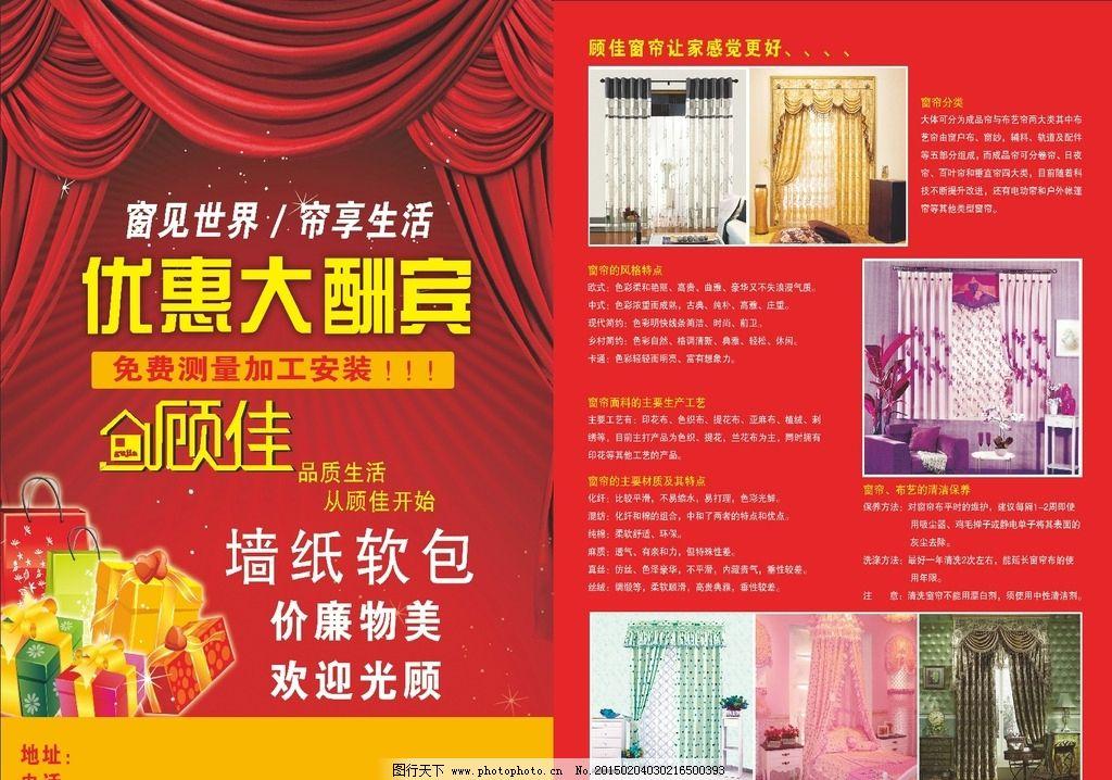 窗帘 宣传单页 窗帘宣传单页 窗帘宣传 单页 设计 广告设计 dm宣传单