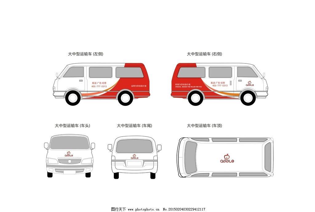 面包车设计图片